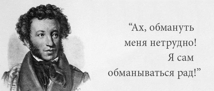 aleksandr-pushkin