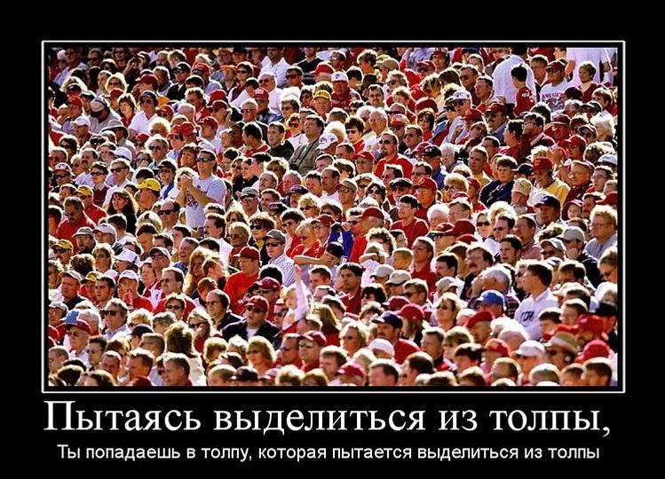 147571_pyitayas-vyidelitsya-iz-tolpyi