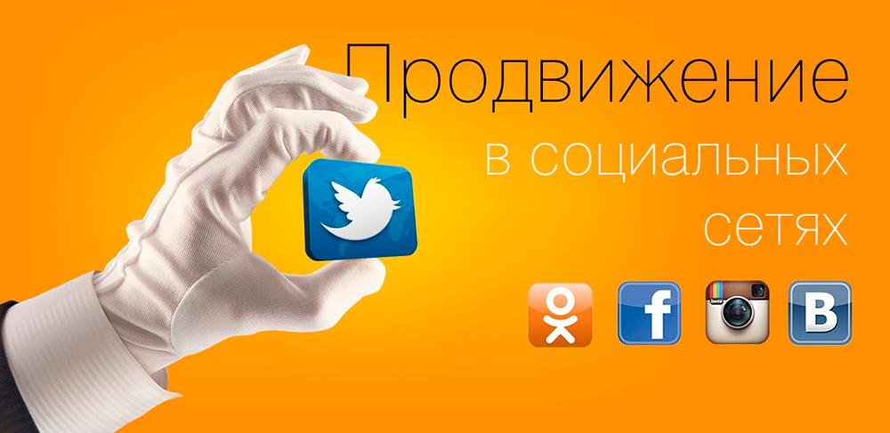 kompleksnoe-prodvizhenie-v-sotsialnykh-setyakh