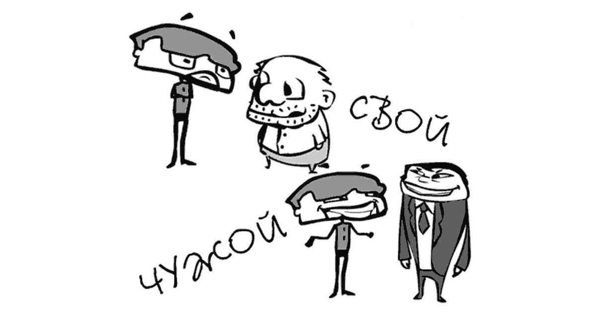 svoy-i-chuzhoy
