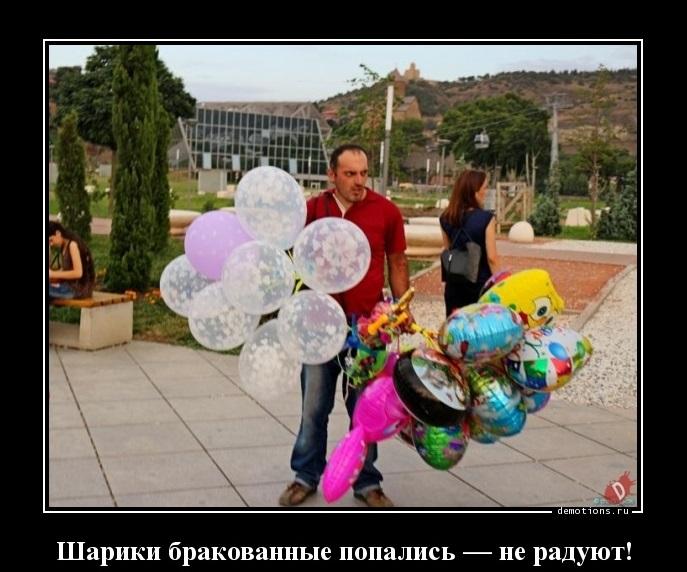 1504675254_Shariki-brakovannye-_demotions.ru