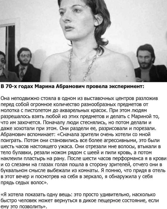 experiment-marii-abramovich